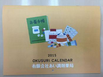 お薬カレンダー2015