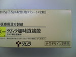 old_tsumura2.JPG
