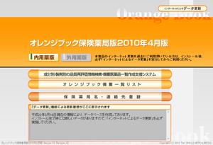 オレンジブック1004_1