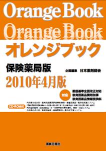 オレンジブック保険薬局版<2010年4月版>