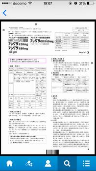 電子お薬手帳ファルモ