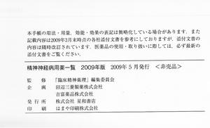 精神神経病用薬一覧2009年版2