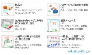 QLifeお薬検索2