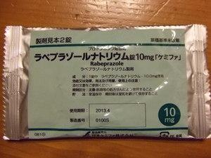 ラベプラゾール「ケミファ」製剤見本1