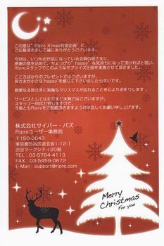 リプレ メリークリスマス