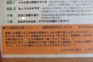 旬穀旬菜cafe12