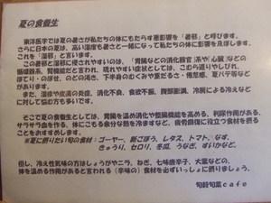 旬穀旬菜cafe13