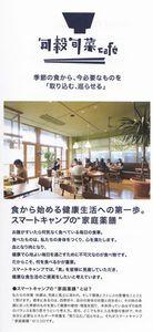 旬穀旬菜cafe2