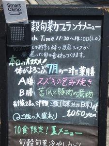 旬穀旬菜cafe5