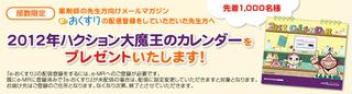 2012ハクション大魔王カレンダープレゼント