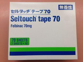 セルタッチテープ