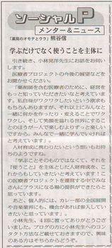 ソーシャルPメンター&ニュース100