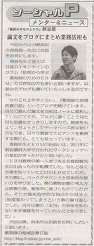 ソーシャルPメンター&ニュース101