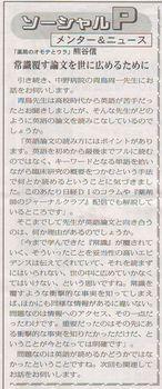 ソーシャルPメンター&ニュース102
