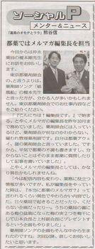 ソーシャルPメンター&ニュース105