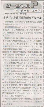 ソーシャルPメンター&ニュース106