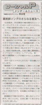 ソーシャルPメンター&ニュース108