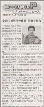 ソーシャルPメンター&ニュース109