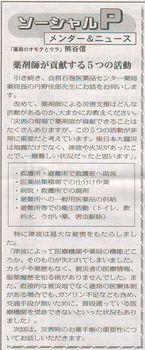 ソーシャルPメンター&ニュース110