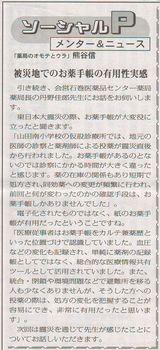 ソーシャルPメンター&ニュース111