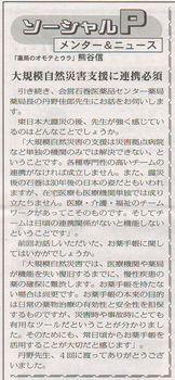 ソーシャルPメンター&ニュース112