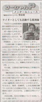 ソーシャルPメンター&ニュース113