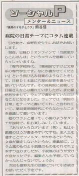 ソーシャルPメンター&ニュース114