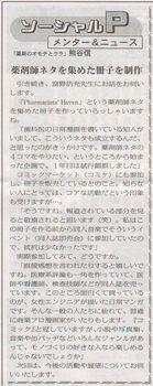 ソーシャルPメンター&ニュース115