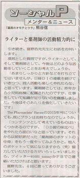 ソーシャルPメンター&ニュース116