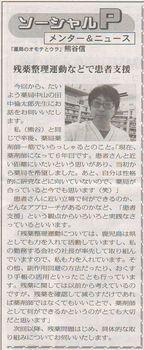 ソーシャルPメンター&ニュース127