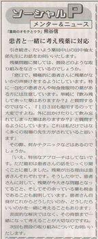 ソーシャルPメンター&ニュース128