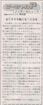 ソーシャルPメンター&ニュース129
