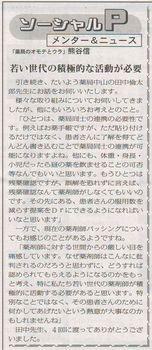 ソーシャルPメンター&ニュース130