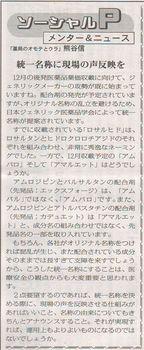 ソーシャルPメンター&ニュース131