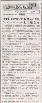 ソーシャルPメンター&ニュース132