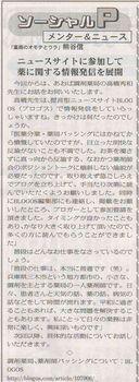 ソーシャルPメンター&ニュース133