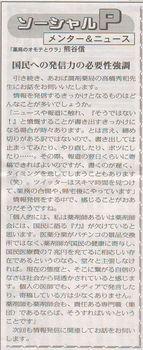 ソーシャルPメンター&ニュース134