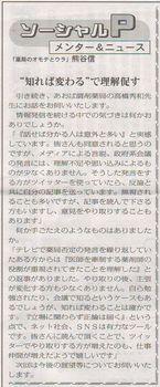 ソーシャルPメンター&ニュース135