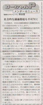 ソーシャルPメンター&ニュース136