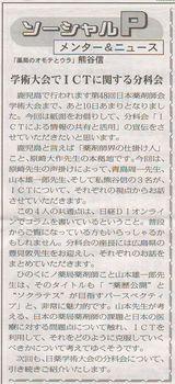 ソーシャルPメンター&ニュース137