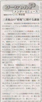 ソーシャルPメンター&ニュース138