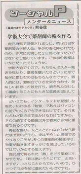 ソーシャルPメンター&ニュース139