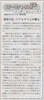 ソーシャルPメンター&ニュース140