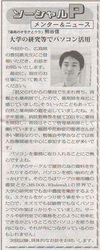ソーシャルPメンター&ニュース141