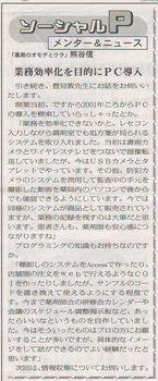 ソーシャルPメンター&ニュース142
