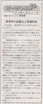 ソーシャルPメンター&ニュース143