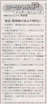 ソーシャルPメンター&ニュース144