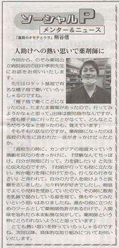 ソーシャルPメンター&ニュース145