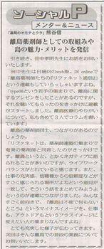 ソーシャルPメンター&ニュース146