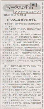 ソーシャルPメンター&ニュース147